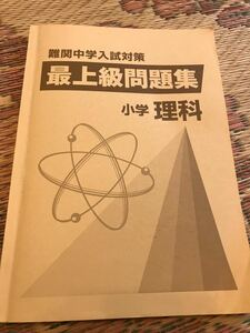 中学受験 理科 問題集