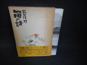 箱の話 花田清輝 帯破れ有 焼け強/IDO
