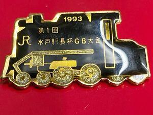 ★★ 非売品 鉄道グッツ 第1回 JR水戸駅長杯GB大会 ピンバッジ 1993年 SL コレクション 美品