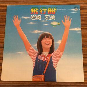 LP 岩崎宏美 / 飛行船 / SJX-10141 / 5枚以上で送料無料