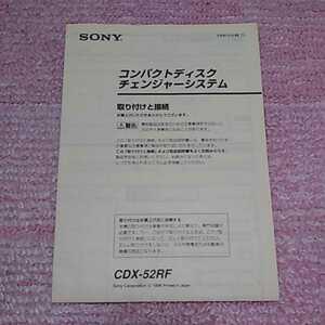 SONY  монтаж  руководство   CD ченджер    CDX-52RF  это  ч  Вещь     редкий     дефицит  материал