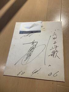 山川豊 直筆サイン色紙 サイン色紙 当時物 昭和レトロ 昭和60年