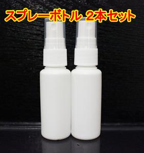【新品・送料無料】スプレー ボトル 30ml×2本 セット 詰め 変え 容器 PE素材 除菌 アルコール 次亜塩素酸水対応 持ち運びにも便利