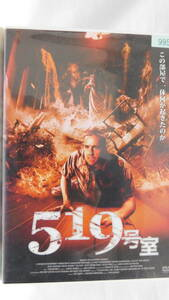 DVD】☆ ≪519号室≫  USED レンタルout