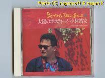 ★即決★ アコーディオン / 小林靖宏 / 太陽のポスティーノ -- 1992年発表2ndアルバム
