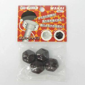 WAKAI ボルトキャップ M10 4個入り ブロンズ 対辺17~18㎜ 定形外送料120円