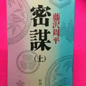 ☆開運・招福!☆A07☆ねこまんま堂☆おまとめがお得!密諜 藤沢周平