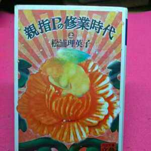 ☆開運・招福!☆A07☆ねこまんま堂☆おまとめがお得! 親指 P の修業時代 松浦理英子