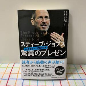 スティーブ・ジョブズ驚異のプレゼン 人々を惹きつける18の法則 Apple