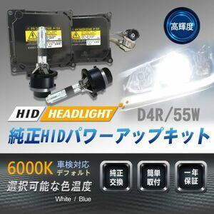 ★限定価格★純正D4R 55W化 純正バラスト パワーアップ HIDキット タントカスタム L350/360 H17.6~H19.11