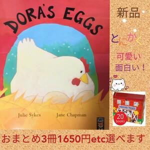 動物英語絵本 Dora's Eggs