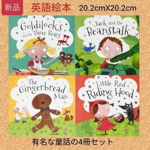 英語絵本 童話4冊セット