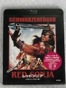 【 未開封 セル 廃盤 】 Blu-ray レッドソニア RED SONJA HDニューマスター / ブリジッド ニールセン / 日本語吹替有 BIXF-0065 ブルーレイ