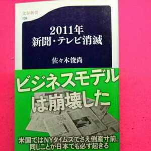 開運招福!★ねこまんま堂★A07★まとめお得★ 2011年新聞テレビ消滅