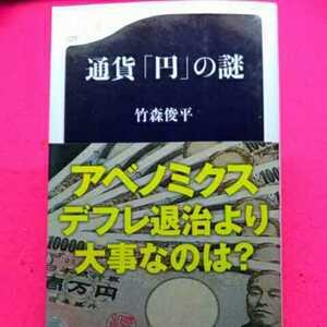 開運招福!★ねこまんま堂★A07★まとめお得★ 通貨円の謎