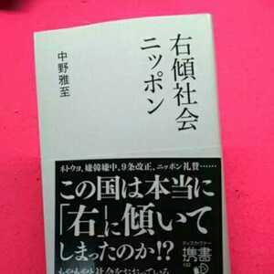 開運招福!★ねこまんま堂★A07★まとめお得★ 右傾社会ニッポン