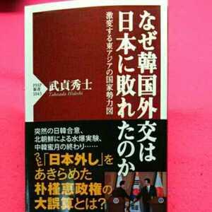 開運招福!★ねこまんま堂★A07★まとめお得★ なぜ韓国外交は日本に敗れたのか