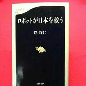 開運招福!★ねこまんま堂★A07★まとめお得★ ロボットが日本を救う