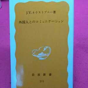 開運招福!★ねこまんま堂★A07★まとめお得★ 外国人とのコミュニケーション
