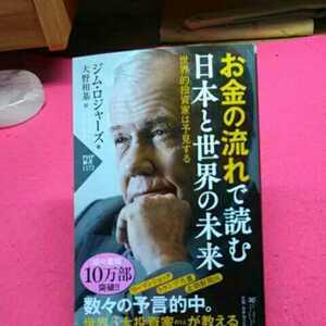 開運招福!★ねこまんま堂★A07★まとめお得★ お金の流れで読む日本と世界の未来