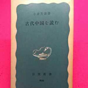 開運招福!★ねこまんま堂★A07★まとめお得★ 古代中国を読む
