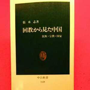 開運招福!★ねこまんま堂★A07★まとめお得★ 回教から見た中国 民族宗教国家