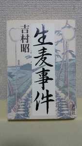吉村昭 長編歴史小説[生麦事件]新潮社46判ハードカバー