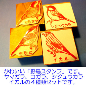 +[ lovely wild bird stamp *4 piece set ]( free shipping | character inserting possibility ).!#11
