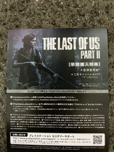 PS4 ラストオブアス2 早期購入特典 ダウンロードコード 装弾数増加+工作サバイバルガイド 新品