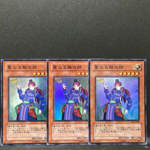 即決!遊戯王 聖なる解呪師 x3 スーパー 日版 SD16 効果