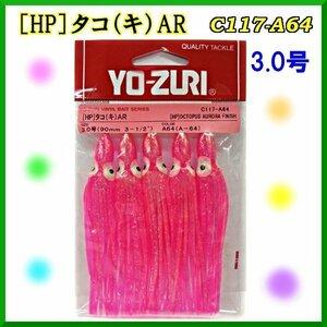 ヨーヅリ  HP  タコ  (キ)  AR  C117-A64  3.0号  ピンク系  βΨ*