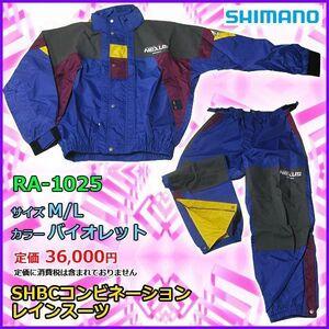 残り 1点  ※ 処分品  シマノ  SHBCコンビネーション  レインスーツ  RA-1025  50%引  半額  バイオレット  M  ●×1