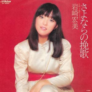 EP3枚以上送無♪岩崎宏美/さよならの挽歌/夕暮れメヌエット/筒美京平♪シングル