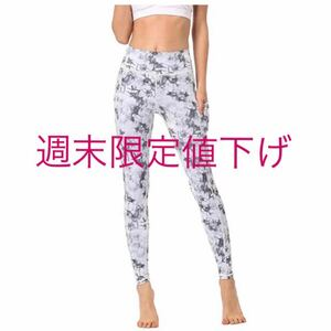 【週末限定値下げ】ヨガウェア レギンス スポーツウェア 9分丈 柄パンツ迷彩柄