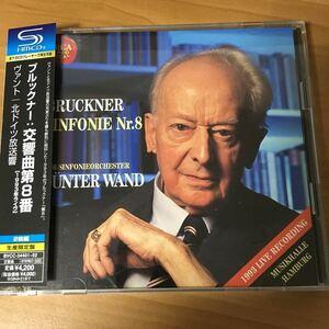 ブルックナー交響曲第8番 ギュンター・ヴァント指揮 北ドイツ放送交響楽団 生産限定盤 2枚組 SHM-CD(国内盤)