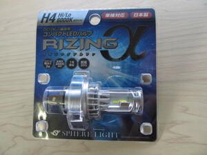 スフィア LEDヘッドライトバルブ ライジングα H4 Hi/Lo 日本製 RIZINGα