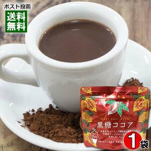 海邦商事 沖縄 黒糖ココア 180g