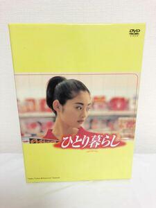 DVD ひとり暮らし 全巻 DVD BOX