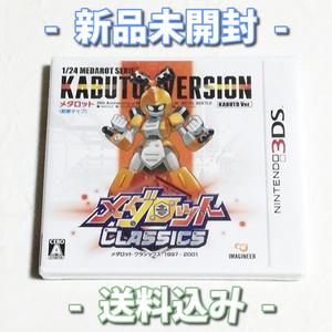 メダロットクラシックス カブトVer. 【3DS】新品未開封★通常版★送料込み