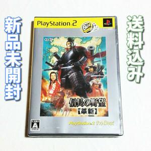 信長の野望 革新【PlayStation 2】新価格版★新品未開封★送料込み