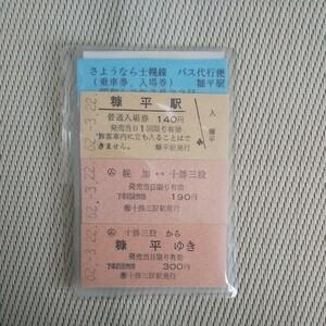 さようなら士幌線記念乗車券