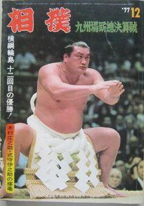 相撲 輪島 1977.12 九州場所総決算号 (I480)