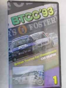 BTCC1993-1 yellowtail tissue touring car Champion sipround 1~9 VHS video unopened goods