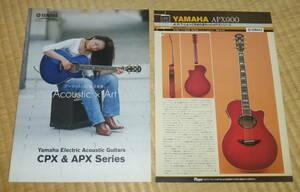 YAMAHA Acoustic Guitars Catalog 2006 ☆ ヤマハ アコースティックギター・カタログ CPX & APX Series APX900