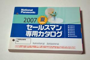 2007 year summer National Panasonic salesman exclusive use catalog image commodity sound commodity etc.
