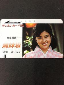 【未使用品K1667】テレカ 50度 沢口靖子 姉妹坂 東宝 テレホンカード 非売品