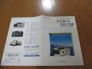 .26528 catalog * Ricoh * my port 310SF*1995.10 issue *