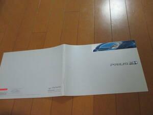 庫26537カタログ◆TOYOTA◆プリウス HYBRID◆2005.11発行◆35ページ