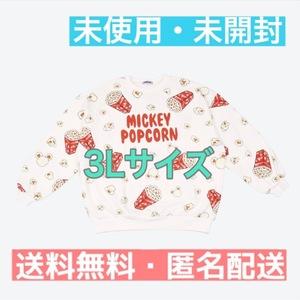 ミッキーポップコーン トレーナー 3Lサイズ【PUNYUS(プニュズ)】パークフード 東京ディズニーランド限定 渡辺直美プロデュース