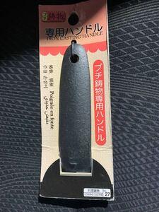 プチ鋳物専用ハンドル